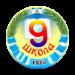 Охтирська загальноосвітня школа I – II ступенів № 9